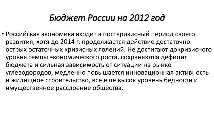 Бюджет России на 2012 год