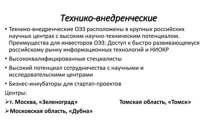 Технико-внедренческие