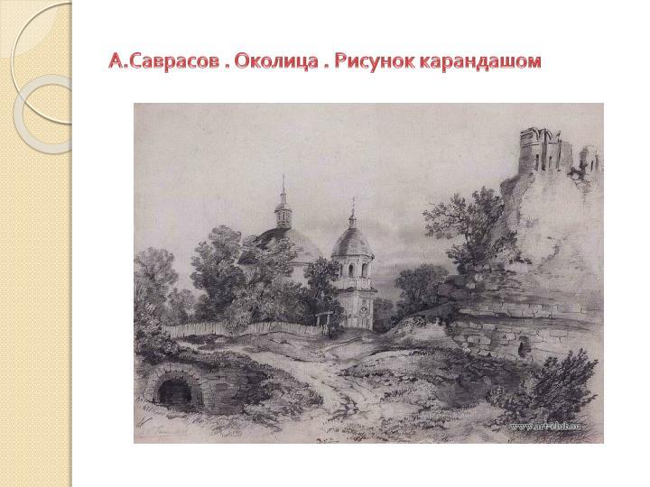 А.Саврасов . Околица . Рисунок карандашом