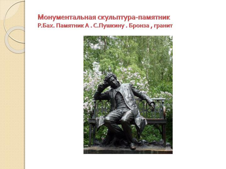 Монументальная скульптура-памятник