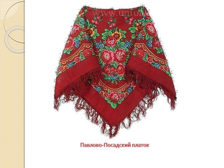 Павлово-Посадский платок