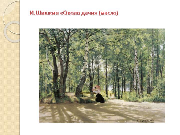 И.Шишкин «Около дачи» (масло)