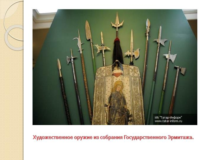 Художественное оружие из собрания Государственного Эрмитажа.