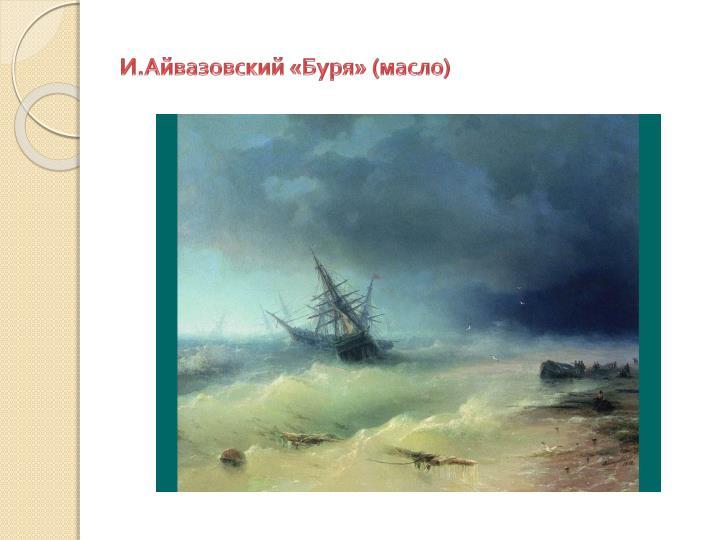 И.Айвазовский «Буря» (масло)