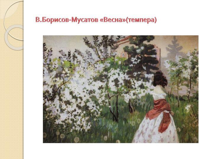 В.Борисов-Мусатов