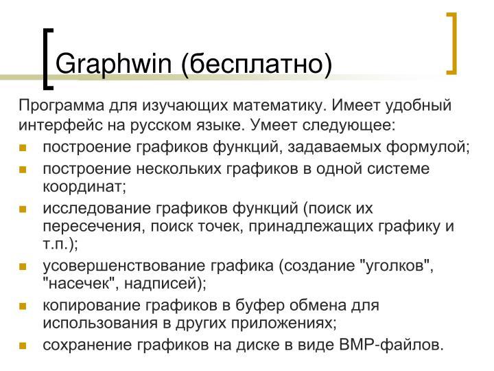 Graphwin