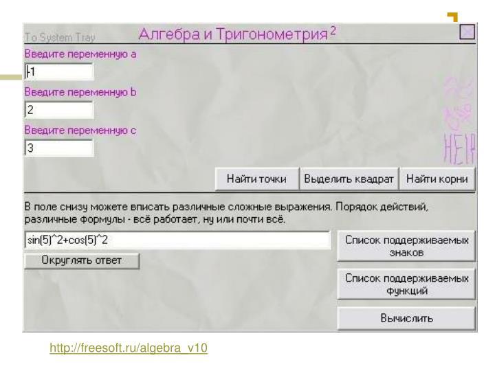 http://freesoft.ru/algebra_v10