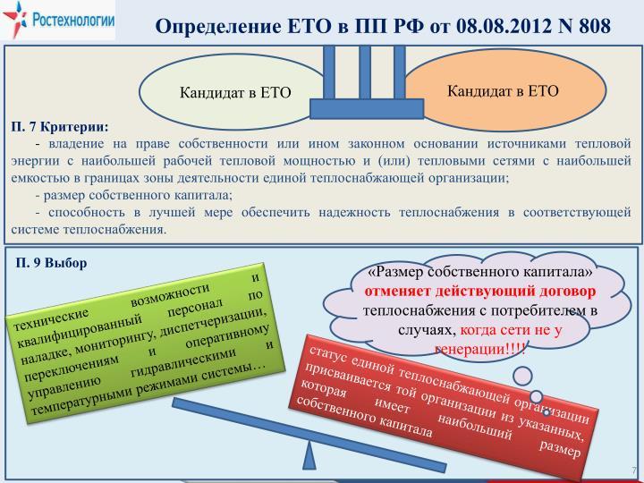 Определение ЕТО в ПП РФ от 08.08.2012 N 808