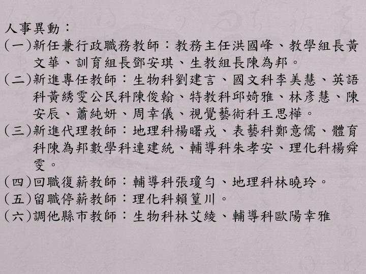 人事異動: