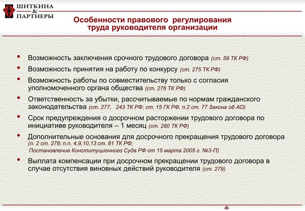 Особенности труда руководителя и главного бухгалтера организации тепловая сеть амортизационная группа