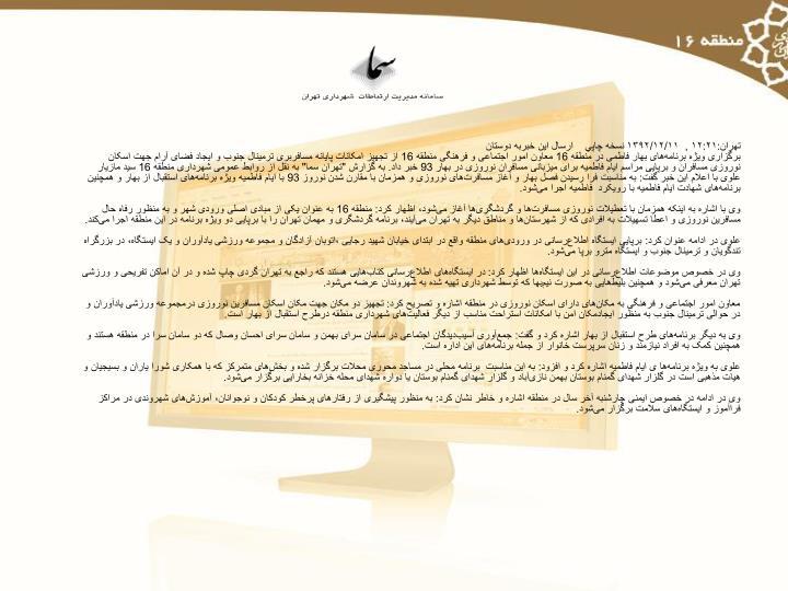تهران:۱۲:۲۱, ۱۳۹۲/۱۲/۱۱ نسخه چاپي  ارسال اين خبربه دوستان