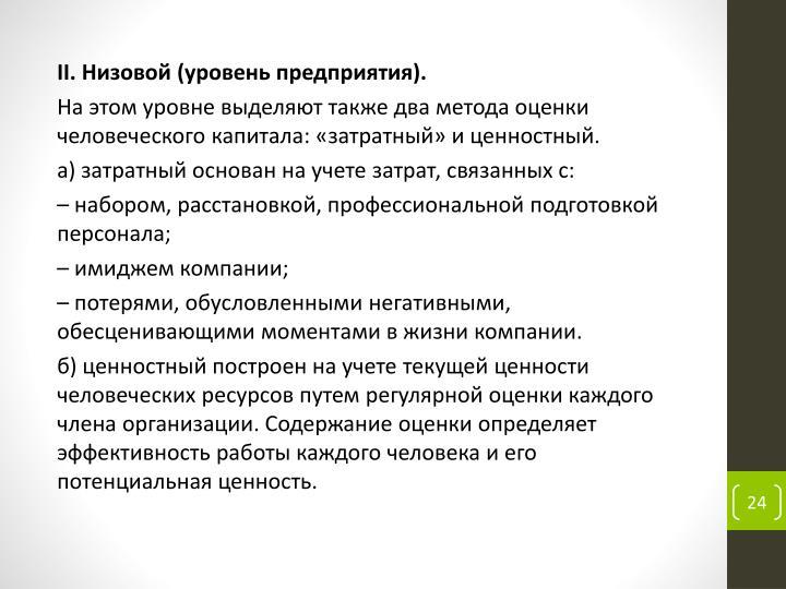 II. Низовой (уровень предприятия).