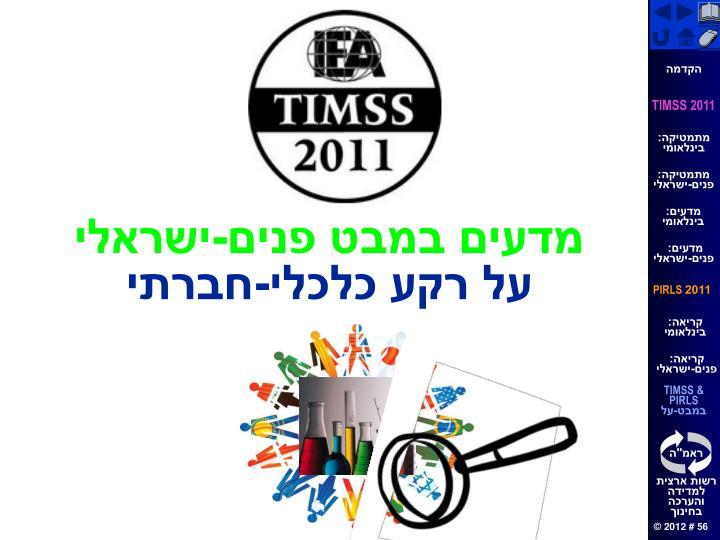 מדעים במבט פנים-ישראלי
