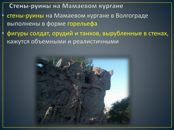 Стены-руины на Мамаевом кургане