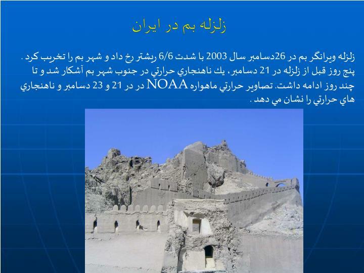 زلزله بم در ايران