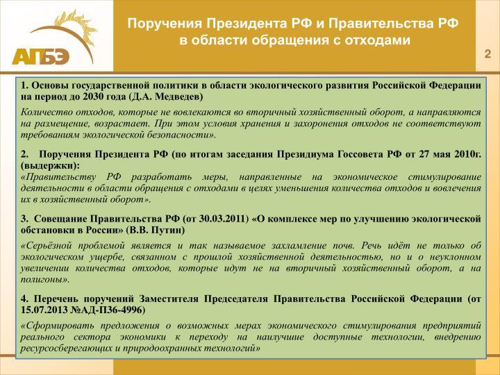 Поручения Президента РФ и Правительства РФ