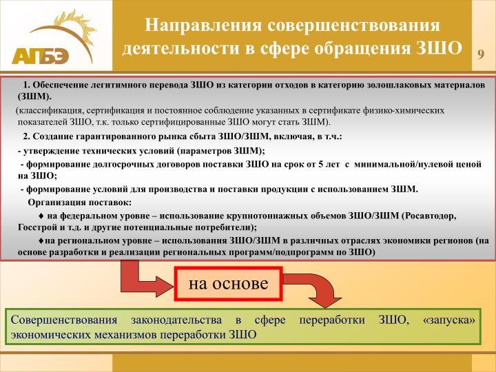 Направления совершенствования деятельности в сфере обращения ЗШО