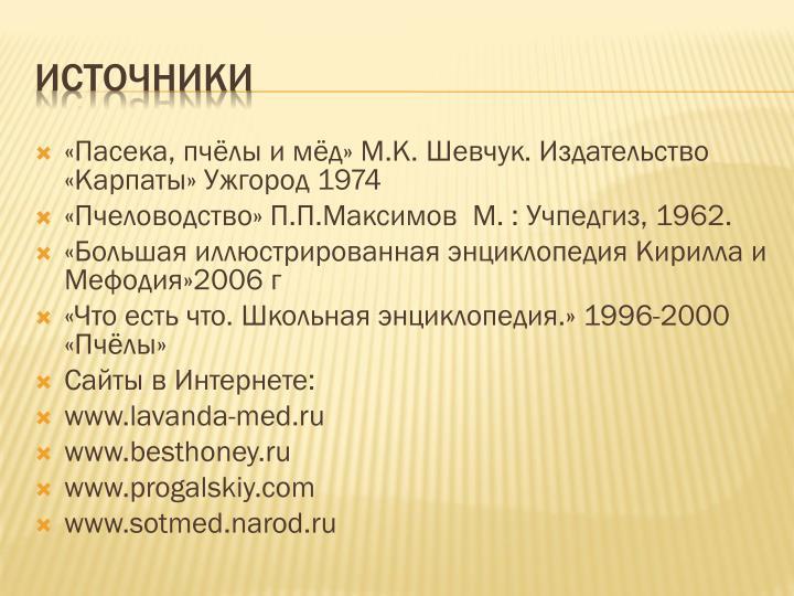 «Пасека, пчёлы и мёд» М.К. Шевчук. Издательство «Карпаты» Ужгород 1974