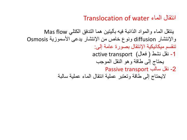 انتقال الماء
