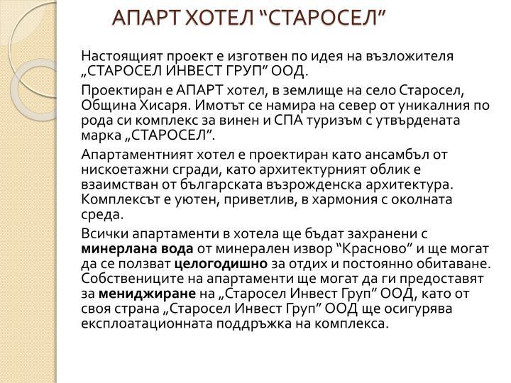 "АПАРТ ХОТЕЛ ""СТАРОСЕЛ"""