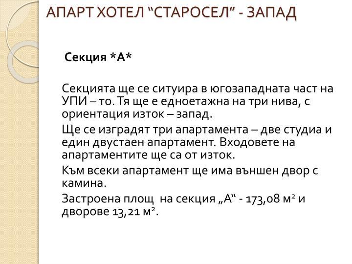 "АПАРТ ХОТЕЛ ""СТАРОСЕЛ"" - ЗАПАД"