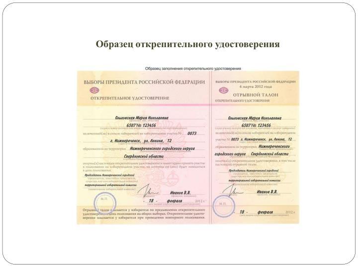Образец открепительного удостоверения