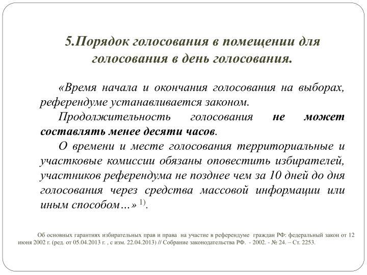 5.Порядок голосования в помещении для голосования в день голосования.