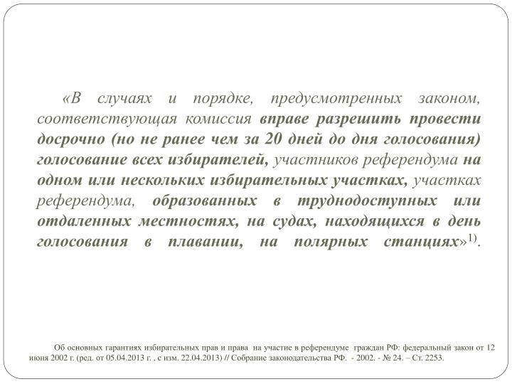 «В случаях и порядке, предусмотренных законом, соответствующая комиссия