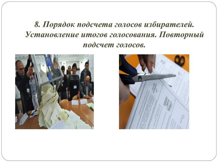 8. Порядок подсчета голосов избирателей. Установление итогов голосования. Повторный подсчет голосов.