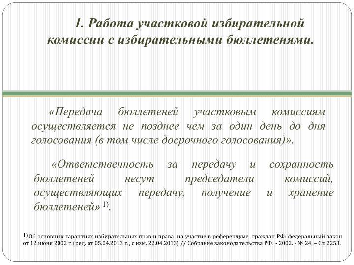 1. Работа участковой избирательной комиссии с избирательными бюллетенями.