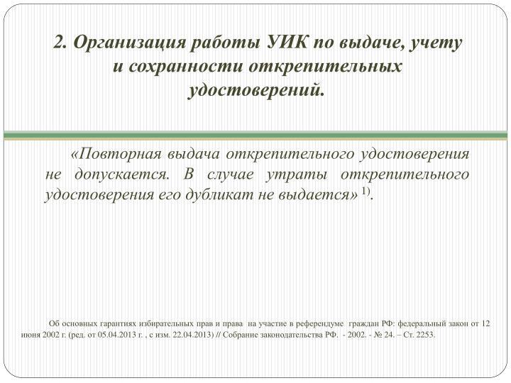 2. Организация работы УИК по выдаче, учету и сохранности открепительных удостоверений.