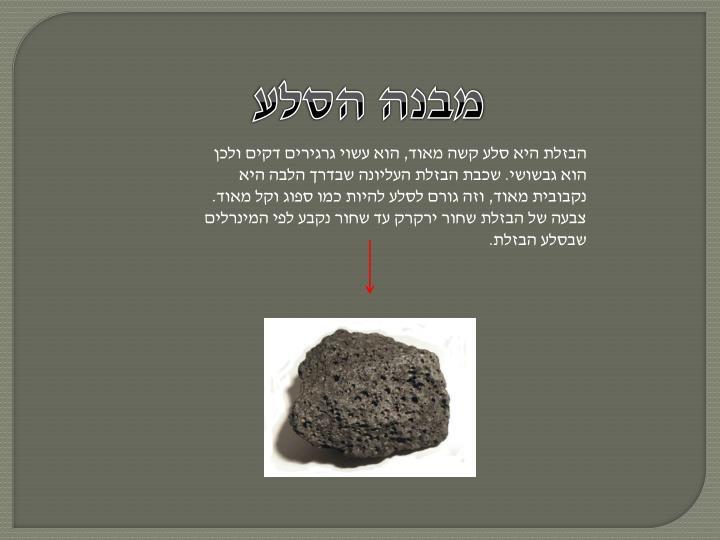 מבנה הסלע