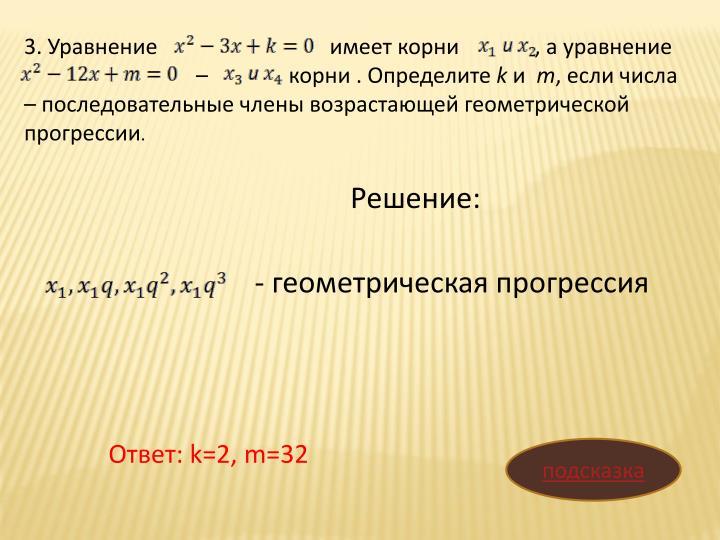3. Уравнение                                имеет корни              , а уравнение