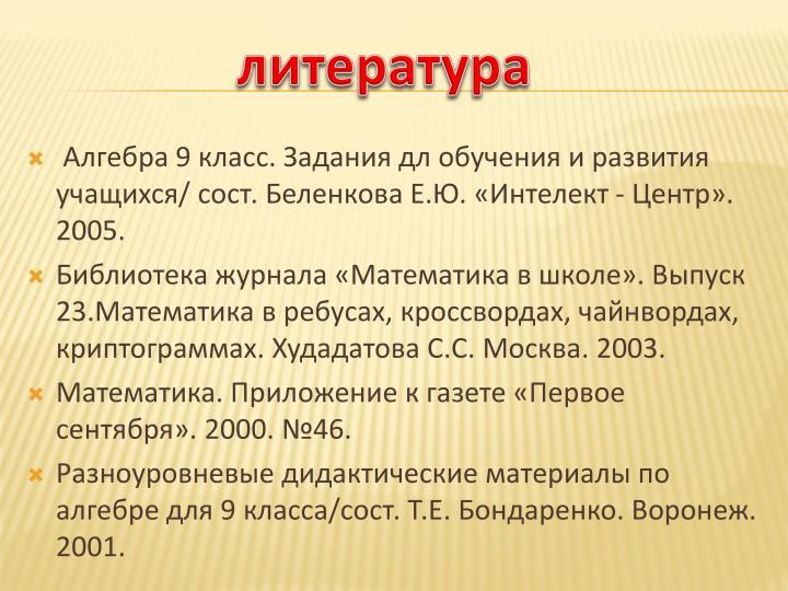 Алгебра 9 класс. Задания дл обучения и развития учащихся/ сост. Беленкова Е.Ю. «Интелект - Центр». 2005.