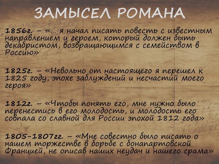 ЗАМЫСЕЛ РОМАНА