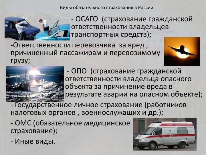 Виды обязательного страхования в России