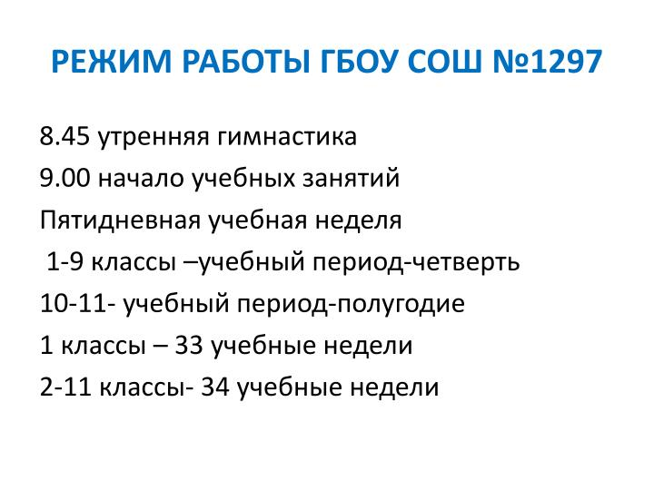 РЕЖИМ РАБОТЫ ГБОУ СОШ №1297