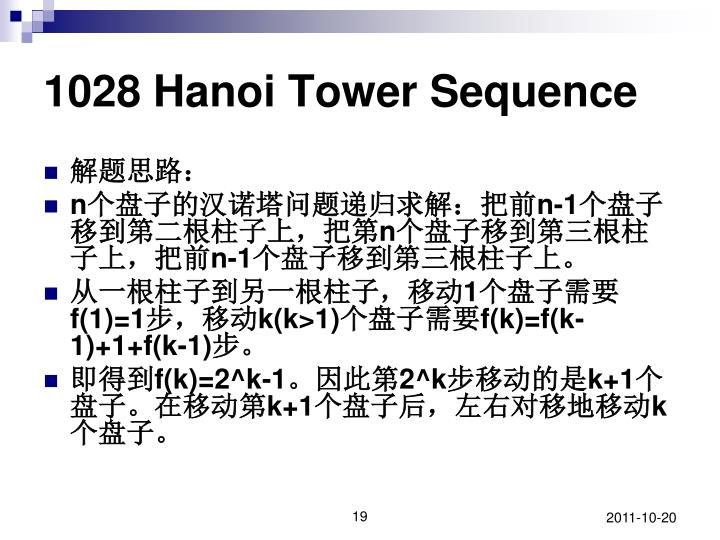 1028 Hanoi Tower Sequence