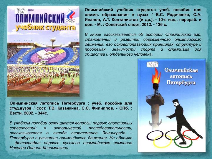 Олимпийский учебник студента: учеб. пособие для олимп. образования в вузах / В.С.