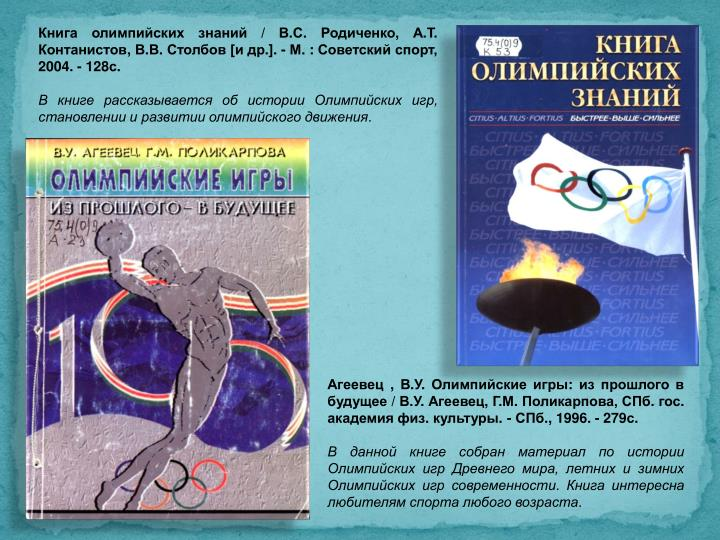 Книга олимпийских знаний / В.С.