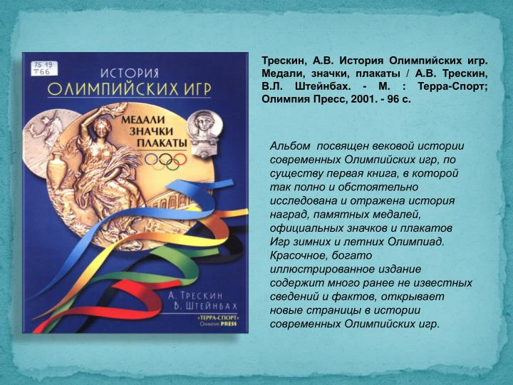 Трескин, А.В. История Олимпийских игр. Медали, значки, плакаты / А.В. Трескин, В.Л.