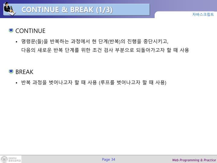 CONTINUE & BREAK (1/3)