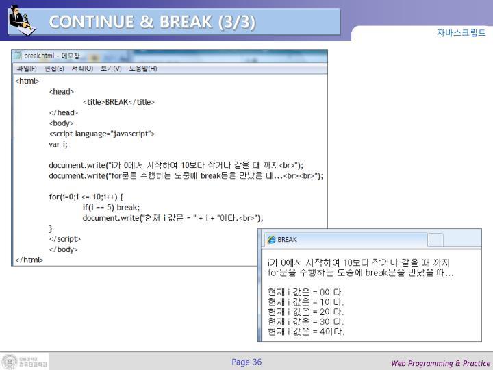 CONTINUE & BREAK (3/3)