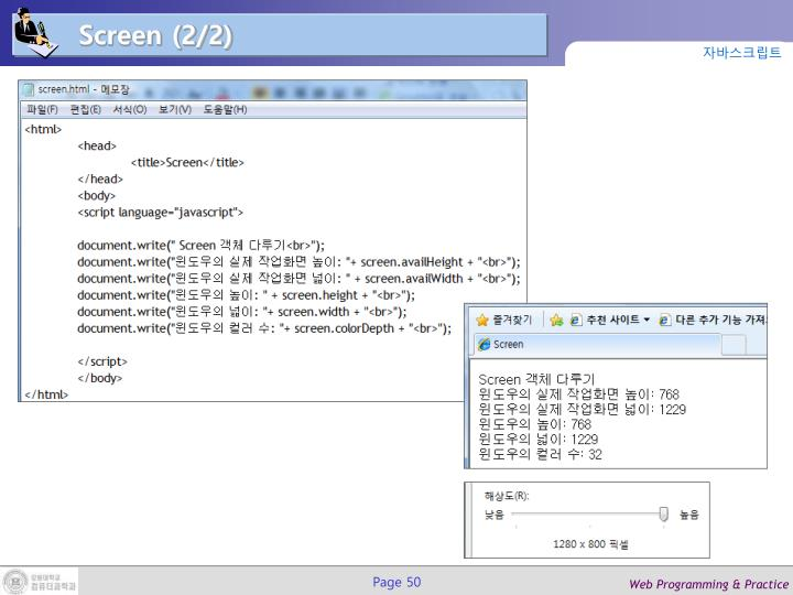 Screen (2/2)