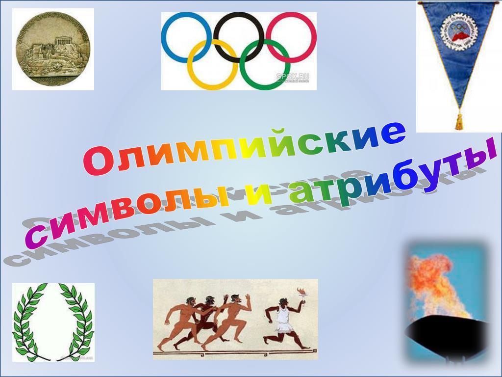 момента начала олимпийская символика и атрибутика картинки исчез