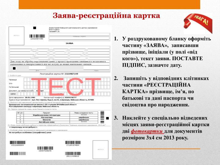 Заява-реєстраційна картка