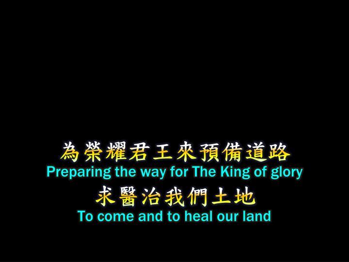 為榮耀君王來預備道路