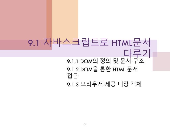 9 1 html