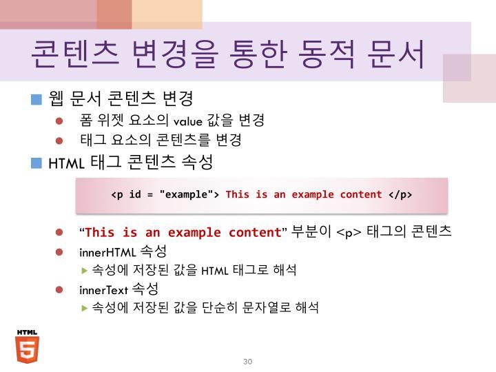 콘텐츠 변경을 통한 동적 문서