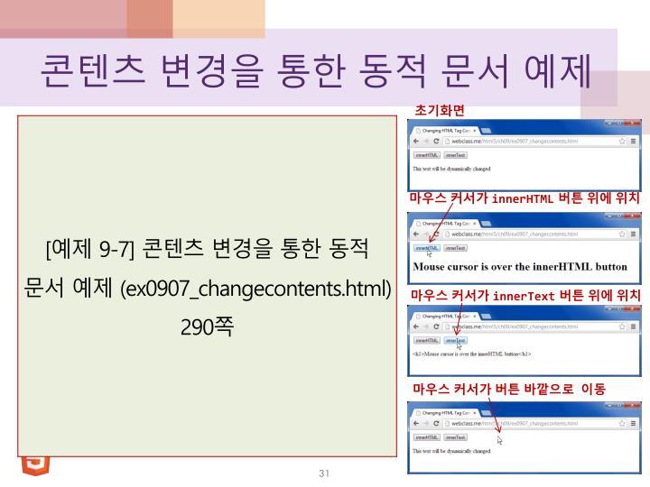 콘텐츠 변경을 통한 동적 문서 예제